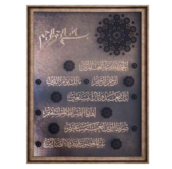 Fatiha Suresi resmi